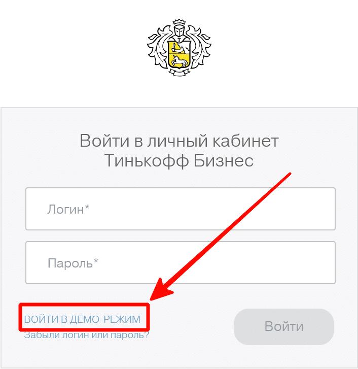 Демо-режим личного кабинета Тинькофф Бизнес