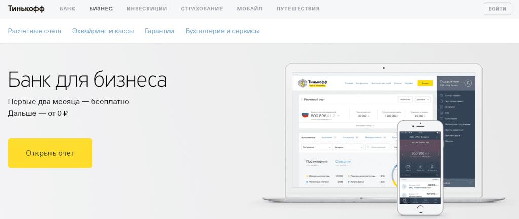 Войти в личный кабинет интернет-банка Тинькофф бизнес sme.tinkoff.ru